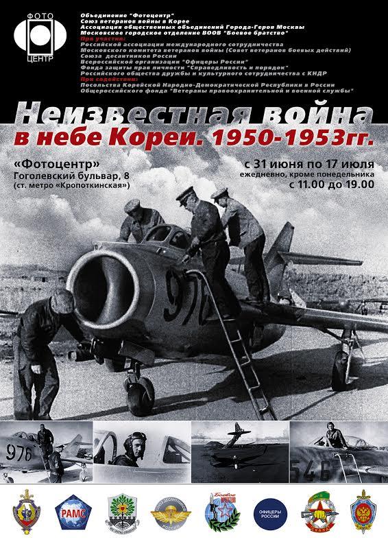 СССР - Корея