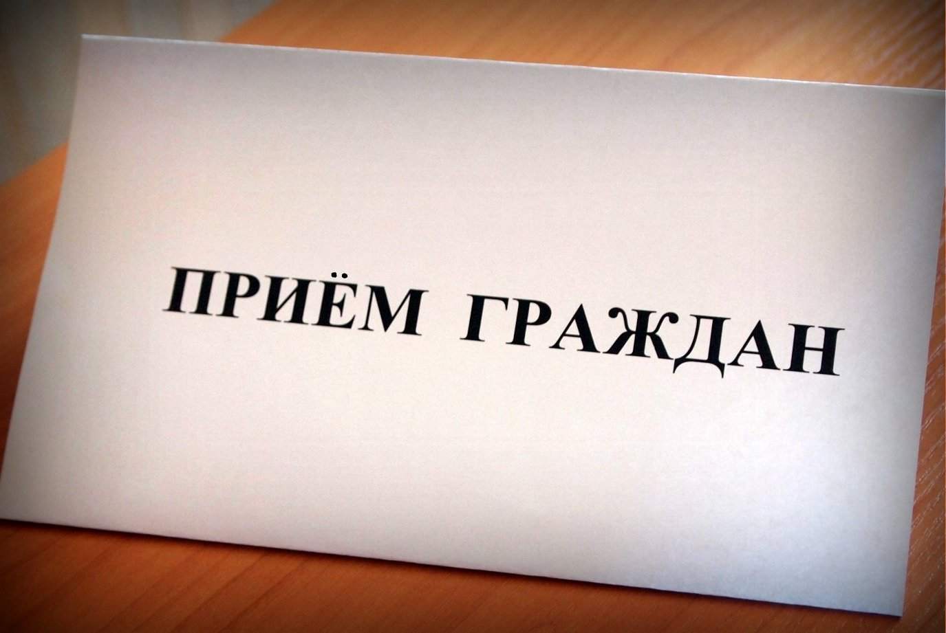 priyom_grazhdan